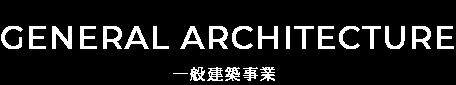 GENERAL ARCHITECTURE 一般建築事業